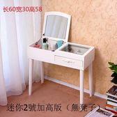 化妝櫃化妝鏡小型梳粧檯簡易翻蓋化妝桌臺式飄窗  2號加高版無凳子