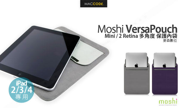 Moshi Muse iPad 2 / 3/ 4 專用 防傾倒 輕薄內袋 公司貨
