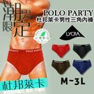 【衣襪酷】POLO PARTY 杜邦萊卡男性三角內褲《棉質內褲/男內褲/貼身內褲》