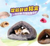 虧本衝量-貓窩冬季保暖寵物窩泰迪狗窩小貓咪房子貓睡袋貓墊子貓屋用品 快速出貨