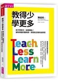 教得少學更多:孩子學英文,這樣開始!讓有興趣的聽和讀,激發能活用的說與寫