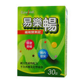 易樂暢 纖維酵素錠 30錠【新高橋藥妝】