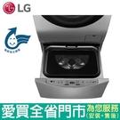 LG樂金MiniWash2KG迷你洗衣機(加熱洗衣)WT-D200HV[預購品]含配送+安裝(需搭滾筒)【愛買】