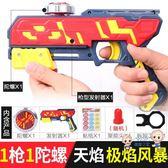 戰鬥陀螺 靈動創想魔幻陀螺4代新款發射槍玩具5旋轉雙核靈羽熾羽鳳凰戰斗盤T 5色