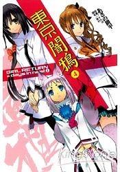 東京闇鴉4  GIRL RETURN & days in nest I04