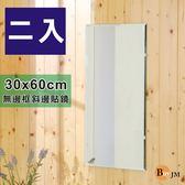穿衣鏡 Buyjm無框斜邊加長版壁貼鏡/裸鏡(兩入組) 30x60cm 掛鏡 全身鏡 壁鏡 G-FY-MR3065