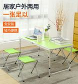 折疊桌子 折疊桌戶外便攜擺攤桌地攤家用野餐桌椅簡易宣傳可手提收納小桌子 igo 歐萊爾藝術館