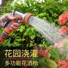 花园管 澆花水管軟管套裝洗車澆菜澆水神器灑水噴頭園藝高壓噴霧花園花灑