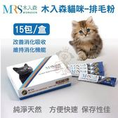 *King Wang*MRS木入森《貓寶排毛粉》2gX15入/盒 貓用