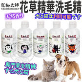 【zoo寵物商城】寵物大師》AROMA極致花草精華犬貓用洗毛精-500ml