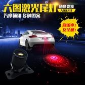 車載投影燈六圖組合激光燈