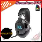 [ PC PARTY ] JBL QUANTUM 600 RGB 環繞音效無線電競耳機