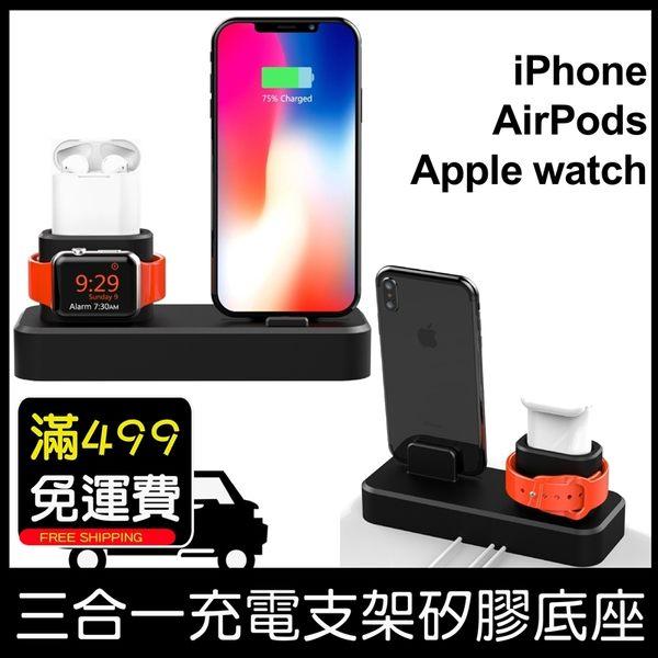 GS.Shop 三合一 充電底座 Apple Watch iPhone Airpods 充電座 充電支架 桌上型 矽膠