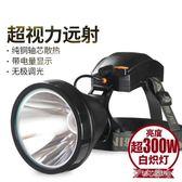 頭燈強光充電超亮打獵頭戴式3000米黃光 JL3053 『伊人雅舍』TW