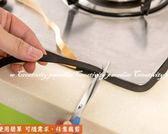【爐具密封條】廚房瓦斯爐灶台流理台縫隙 防水防油防污條 窗戶防塵膠條