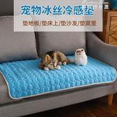 寵物冰絲墊夏季冷感狗墊子貓降溫涼墊日本新型大小型犬通用寵物墊YYP 麥琪精品屋