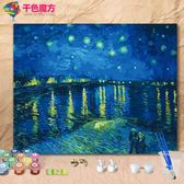 diy數字油畫梵高星空畫手繪diy手工減壓填充上色畫填色油彩裝飾畫