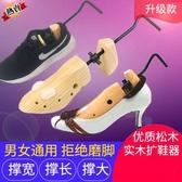 一件8折免運 擴鞋器 撐鞋器男女款通用擴長擴寬鞋子擠腳擴大器一對鞋撐子擴撐器21