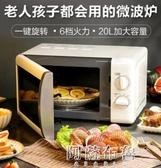 微波爐 海爾微波爐家用智慧小型機械式迷你多功能烤箱轉盤正品特價旗艦店 MKS阿薩布魯