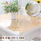 降價兩天 軟玻璃PVC桌布防水防燙防油免洗塑膠茶幾墊餐桌墊透明膠墊水晶板