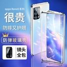 opporeno5pro手機殼全包防摔自帶鏡頭雙面玻璃保護殼【輕派工作室】