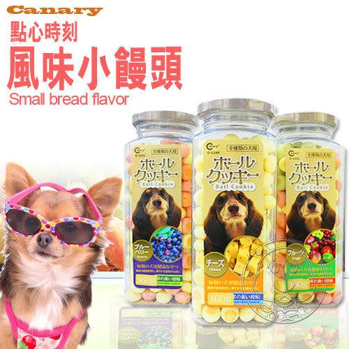 【 培菓平價寵物網】Canary》點心時刻 風味小饅頭 160g (乳酪│藍莓│綜合蔬果)