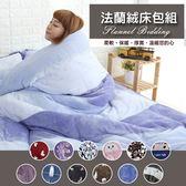 床包/ 極柔法蘭絨加大床包被套四件組-天空之城 /伊柔寢飾