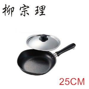 日本品牌 柳宗理 網紋 25cm 單手鐵鍋 附不鏽鋼蓋