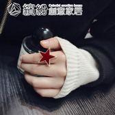 韓國氣質w54絲絨星星戒指女歐美簡約幾何五角星開口學生指環食指戒指 「繽紛創意家居」