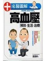 二手書博民逛書店 《高血壓 預防.生活.治療》 R2Y ISBN:9866681475│渡邊孝