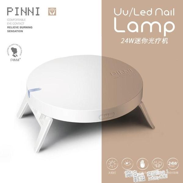迷你Mini光療機 UV膠烤燈烘干機 LED燈珠美甲光療機便攜USB光療機 618促銷