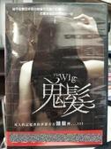 挖寶二手片-C10-050-正版DVD-泰片【鬼髮】-柳善 蔡敏瑞(直購價)