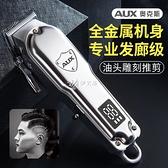 理髮器 理發器電推剪自己剃頭發充電式剃頭刀推子專業發廊家用S7 快速出貨