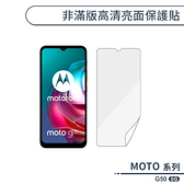 MOTO G50 5G 非滿版高清亮面保護貼 保護膜 螢幕貼 螢幕保護貼 軟膜 不碎邊