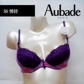Aubade-情詩印花D蕾絲有襯內衣(紫)S6