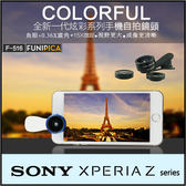★F-516 三合一手機鏡頭/180度魚眼+0.36X廣角+15X微距/拍照/SONY Xperia Z1/Z1mini/Z2/Z2a/Z3/Z3+/Z5/Compact/Premium