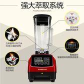 全自動榨汁機家用炸水果蔬菜打豆漿多功能絞肉干磨攪拌破壁料理機igo 3c優購
