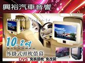 【DVS】10.2吋外掛式DVD液晶螢幕SB102C*LED背光 支援USB.SD卡.免拆頭枕免改裝 (單顆)