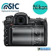 【STC】9H 鋼化玻璃螢幕保護貼 For Nikon D5600 / D5500 / D3400 / P900 / D7500 / J5 (免運費)