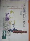【書寶二手書T9/行銷_MEC】廣告寫作的藝術_丹尼斯海金斯, Denis Higgins, 劉毅志