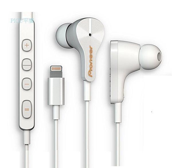 平廣 送袋保固一年 先鋒 Pioneer RAYZ Lightning SE-LTC3R 白色 智慧耳機 iOS 降噪 抗噪