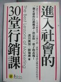 【書寶二手書T6/行銷_ILL】進入社會的30堂行銷課_流川美加、師瑞德