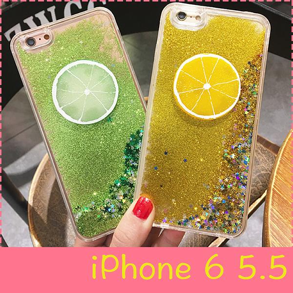 【萌萌噠】iPhone 6/6S Plus (5.5吋) 夏日小清新 立體仿真檸檬 閃粉流沙保護殼 全包防摔軟邊 手機殼