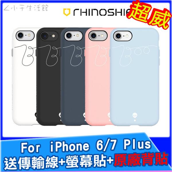 犀牛盾-客製化背蓋 iPhone i6 i6s i7 i8 Plus 5.5吋 保護殼 背蓋 手機殼 耐衝擊背蓋-Boo