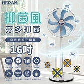 禾聯HERAN 16吋 奈米銀抑菌DC扇 HDF-16AH76B