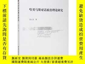 全新書博民逛書店哈貝馬斯對話政治理論研究Y175627 張雲龍 著 中國社會科學出版社 ISBN:9787520361330