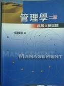 【書寶二手書T7/大學商學_PMW】管理學-挑戰與新思維_張國雄_2/e