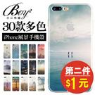 30款多色風景iPhone手機殼(25-30)【N4057】
