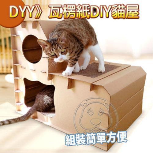 【培菓幸福寵物專營店】DYY》瓦楞紙DIY貓房雙層階梯組合貓屋貓別墅