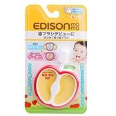 日本 EDISON mama 寶寶的第一個牙刷 蘋果型 固齒器 乳牙刷 5698 愛迪生